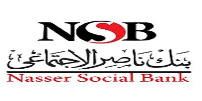 """""""غادة والي"""" تطلق الموقع الرسمي لبنك ناصر الاجتماعي الالكتروني"""