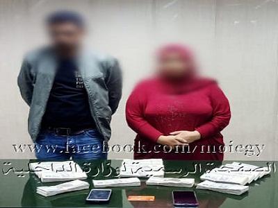 ضبط شخصين لقيامهما بالاستيلاء على 935 ألف جنيه من رصيد إحدى المواطنات بأحد البنوك