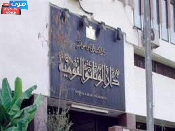 دار الكتب والوثائق تطلق أولى فعالياتها في عام مصر و روسيا