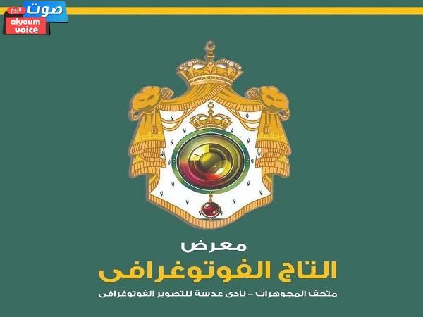اليوم افتتاح معرض التاج الفوتوغرافي في قصر الأمير محمد علي