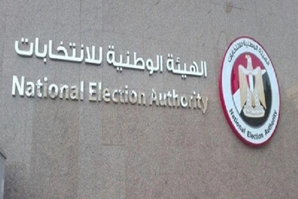 غدًا .. الوطنية للانتخابات تعلن عن موعد انتخابات مجلس الشيوخ
