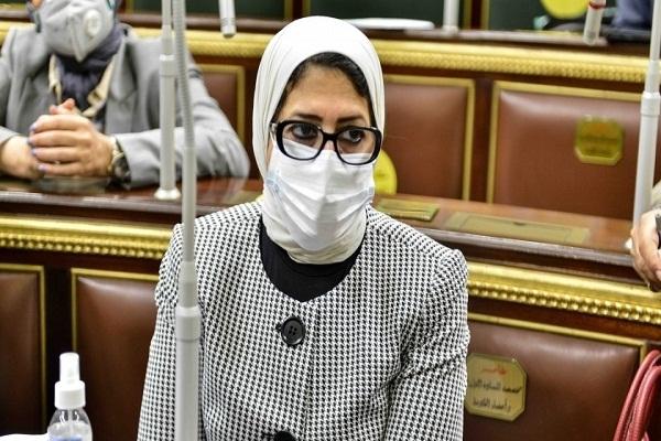 وزيرة الصحة أمام النواب: برنامج الزمالة المصرية مقدر ومعترف به دوليًا