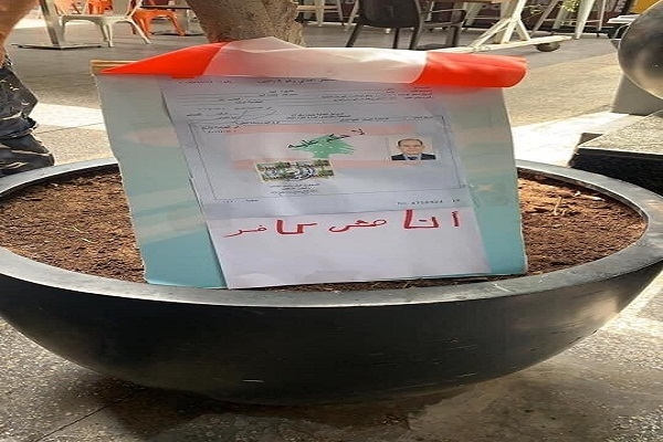 رسالة مؤثرة من خمسيني قبل انتحاره تهز لبنان