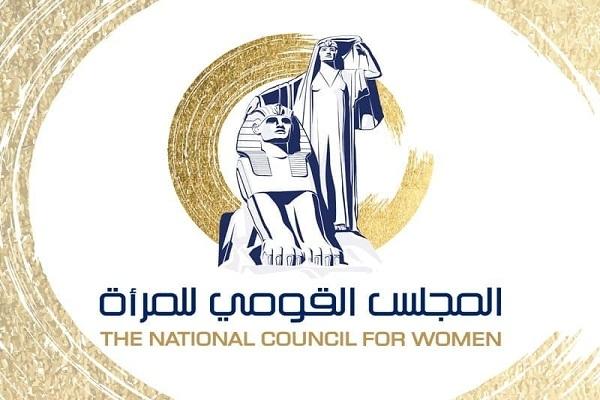قومي المرأة يعلن عن دعمه الكامل للفتيات ضحايا التحرش والاغتصاب