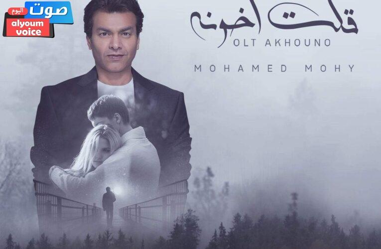 """""""قلت أخونه"""" لــ محمد محيى ( فيديو)"""