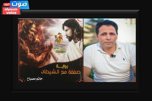 صفقة مع الشيطان .. دراما عربية جديدة تحاكِ واقعنا الحالي