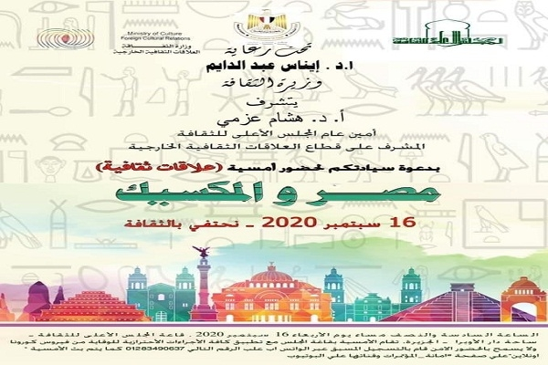 """وزيرة الثقافة تطلق سلسلة ندوات بعنوان """"علاقات ثقافية"""""""