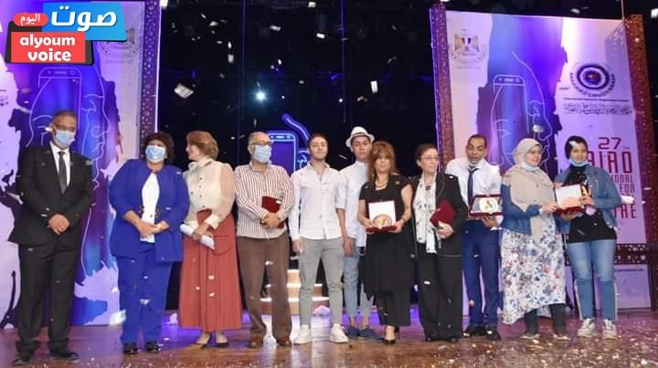وزيرة الثقافة تطلق فعاليات الدورة 27 من مهرجان المسرح التجريبي.. وتكرم 9 شخصيات مصرية وعالمية